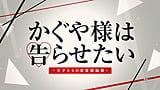 平野紫耀×橋本環奈のビジュアルも初お披露目!映画『かぐや様は告らせたい』特報映像解禁♡