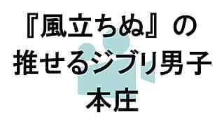 """推せるジブリ男子!""""本庄""""に注目して観る『風立ちぬ』"""