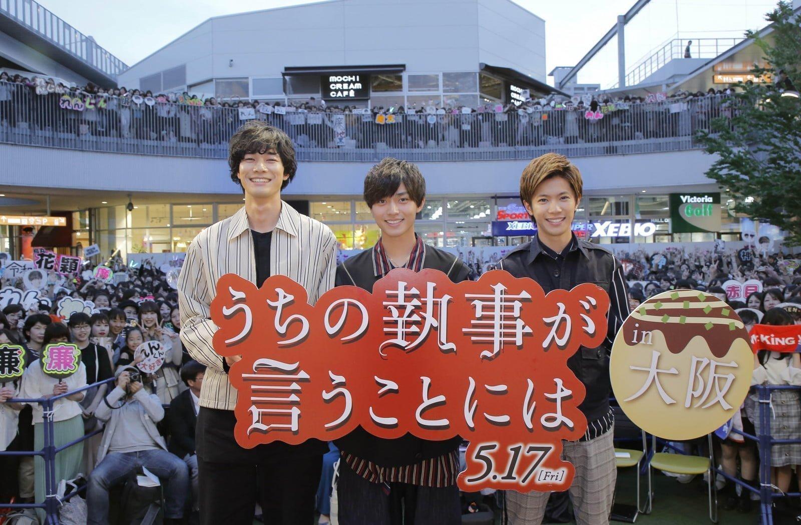 胸キュンタイムにファンはメロメロ♡映画『うちの執事が言うことには』FM OH!「LOVE FLAP」公開収録イベントレポート