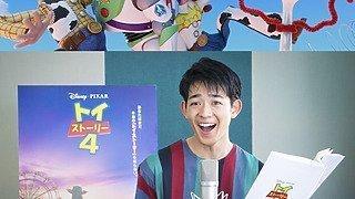 竜星涼、超重要キャラクターに大抜擢!映画『トイ・ストーリー4』フォーキー役の日本版声優決定