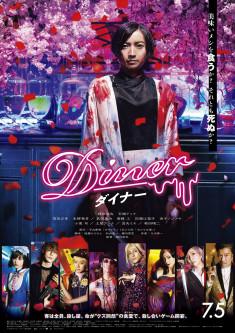 【プレゼント】映画『Diner ダイナー』ジャパンプレミア試写会に【10組20名様】をご招待!