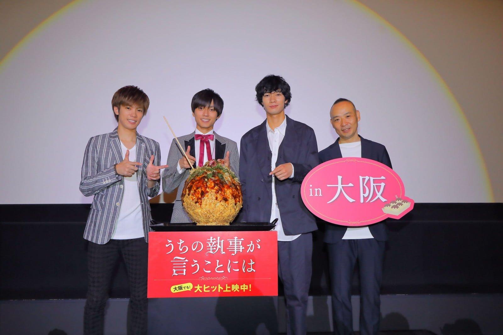 """三者三様の""""嬉しい""""で感謝を伝える!映画『うちの執事が言うことには』大阪舞台挨拶レポート"""