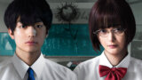 9月27日(金)公開決定!映画『惡の華』変態っぷり全開の特報&ティザービジュアル解禁