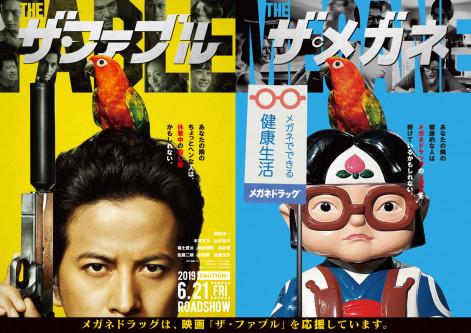 岡田准一主演!映画『ザ・ファブル』映画ポスターとそっくりなコラボビジュアルが続々到着!?