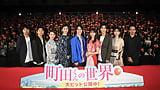 キャストそれぞれが明かした公開への特別な思いとは?映画『町田くんの世界』公開記念舞台挨拶レポート