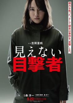映画『見えない目撃者』 高杉真宙、猟奇殺人事件に立ち向かう高校生役で出演決定!