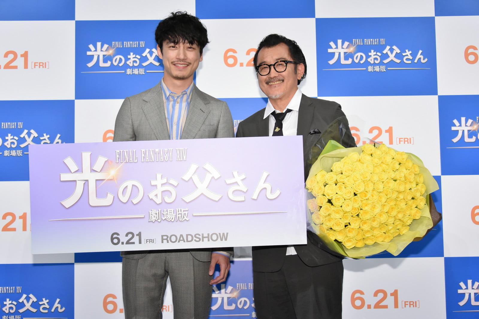 吉田、坂口からのプレゼントに大感激!映画『劇場版 ファイナルファンタジーXIV光のお父さん』父の日記念イベントレポート