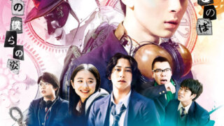 映画『超・少年探偵団NEO −Beginning−』待望のポスタービジュアルと本予告映像が解禁!