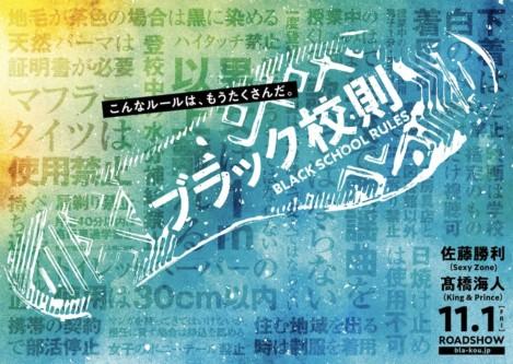 佐藤勝利×髙橋海人が学校の理不尽に立ち向かう!映画『ブラック校則』公開決定!
