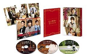 主演・永瀬廉 映画『うちの執事が言うことには』BD&DVD11月13日(水)に発売!
