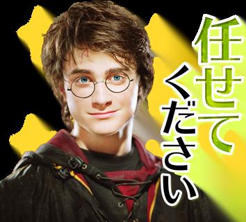 """フォイ!最新アプリ「ハリー・ポッター:魔法同盟」リリース記念!""""実写""""LINEスタンプ第3弾が登場!"""