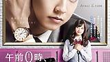 映画『午前0時、キスしに来てよ』の公開日が決定!さらにポスタービジュアル&本編映像も初解禁!