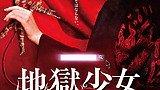 玉城ティナ「いっぺん死んでみる?」原作ファンも納得の『地獄少女』ビジュアル&特報が解禁!