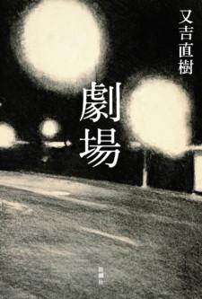 主演・山﨑賢人、人生初のひげ姿に注目!ピース又吉原作、映画『劇場』映画化決定!