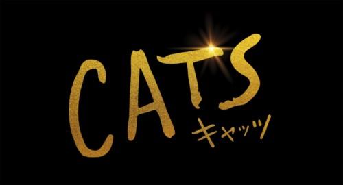公開を待ち望むファン必見!映画『キャッツ』キャストの熱さが伝わってくるメイキング映像