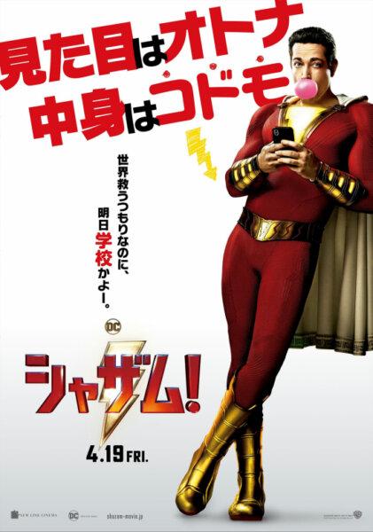 【プレゼント】DC最新作『シャザム!』菅田将暉さん直筆サイン入りポスターを1名様にプレゼント!
