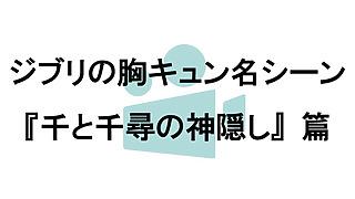 『千と千尋の神隠し』ジブリ作品で最強レベルの胸キュン!?千尋とハクの名シーンはこれだ!