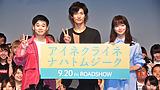 映画『アイネクライネナハトムジーク』学生お悩み相談イベントオフィシャルレポート