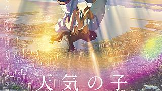 新海誠監督作品『天気の子』大ヒット記念!新ビジュアル公開&4DX上映決定!
