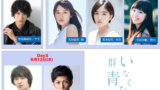 映画『いなくなれ、群青』豪華キャスト陣が登壇する公開記念トークイベント開催決定!