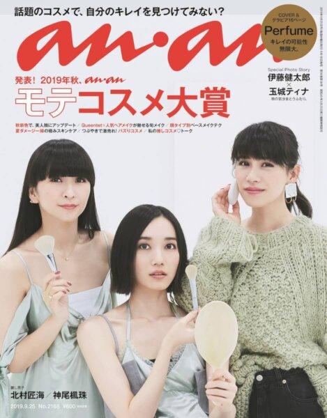 映画『惡の華』の主演、伊藤健太郎&玉城ティナが雑誌「anan」に登場!二人の胸キュン距離感に注目♥