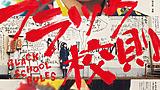 佐藤勝利主演&髙橋海人映画初出演!映画『ブラック校則』圧倒的インパクトを放つ決意のメインビジュアル&主題歌解禁!