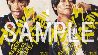 佐藤勝利×髙橋海人のクールな表情に注目!映画『ブラック校則』前売り特典撮りおろしビジュアル解禁!