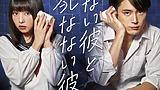 【殺カレ死カノ】本ポスター