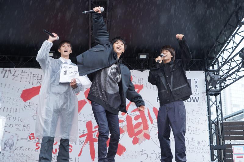 佐藤勝利&髙橋海人が熱い叫びで悪天候をも吹き飛ばす!!『ブラック校則』緊急集会イベントレポート