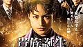 新章、始動!「PRINCE OF LEGEND」連続ドラマ放送&映画化も決定!
