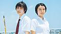 上白石萌歌主演・ひと夏の甘酸っぱい青春物語を描く…映画『子供はわかってあげない』公開決定!