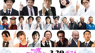 広瀬すず×堤真一×吉沢亮『一度死んでみた』超豪華第二弾キャスト23名解禁!
