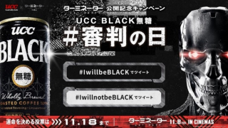 缶コーヒーとターミネーターがまさかのコラボ!UCC BLACK無糖<審判の日>キャンペーン開催中!