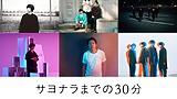 『サヨナラまでの30分』アーティスト組み写真
