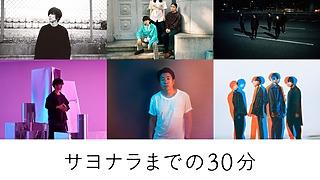 音楽面でも注目の『サヨナラまでの30分』楽曲提供参加アーティスト情報&コメント解禁!