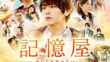 山田涼介(Hey!Say!JUMP)主演♡映画『記憶屋‐あなたを忘れない‐』完成披露試写会に3組6名様をご招待!