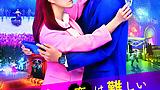 高畑充希、山﨑賢人が歌って踊るヲタク版ラ・ラ・ランド?!映画『ヲタクに恋は難しい』PV映像公開!