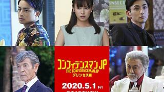 豪華なゲストが勢ぞろい!映画『コンフィデンスマンJP』第2弾!タイトル&追加キャスト発表