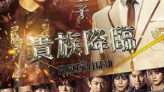 『貴族降臨 -PRINCE OF LEGEND-』ビジュアル解禁画像