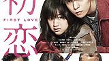 誰一人欠けても、この恋は生まれなかった。 映画『初恋』本予告&本ポスタービジュアル解禁!
