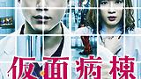 主演・坂口健太郎×永野芽郁『仮面病棟』本予告&ポスタービジュアル解禁