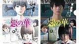 伊藤健太郎&玉城ティナ「クソムシが!」映画『惡の華』Blu-ray&DVDの発売にあたりコメント動画が公開に!
