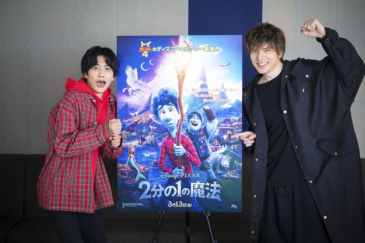 『2分の1の魔法』イアン&バーリーのポーズ写真