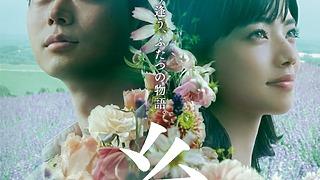 菅田将暉&小松菜奈主演!映画『糸』ポスタービジュアル初解禁!&特報映像も完成!