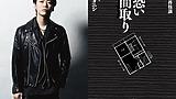 主演・亀梨和也が事故物件に住んでみた!?映画『事故物件 恐い間取り』(仮)映画化決定!