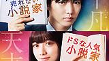 shosetsu_no_kamisama_maincut_pos_3
