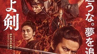 moeyoken_hon_poster_final_ol