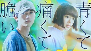 吉沢亮×杉咲花 W主演最新作!映画『青くて痛くて脆い』映画化&キャスト決定!