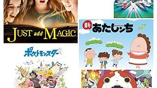 Amazon Prime Videoで期間限定『ポケモン』『妖怪ウォッチ』『ケロロ軍曹』などキッズ向けコンテンツが無料配信!