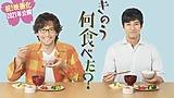西島秀俊×内野聖陽のW主演!大ヒットドラマ『きのう何食べた?』待望の映画化決定!! キャストコメントも!